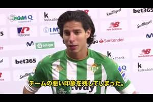 ベティスvsビルバオ(0-4) ライネスの試合後インタビュー