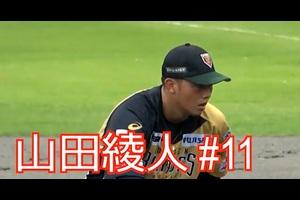 【注目選手紹介!】栃木ゴールデンブレーブス 山田 綾人 #11