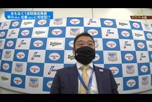 【プロ野球ドラフト会議】阪神は佐藤輝明内野手(近大)を1位指名 4球団競合の末、交渉権獲得