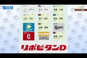 【プロ野球ドラフト会議】西武は外れ1位で渡部健人内野手(桐蔭横浜大)を指名
