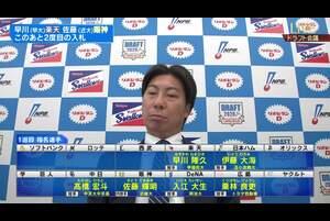 【プロ野球ドラフト会議】オリックスは最速153キロ右腕・山下舜平大投手(福岡大大濠高)を1位で指名