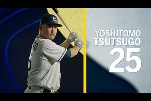 【MLB】筒香嘉智 ダイジェスト 9/20 オリオールズvs.レイズ