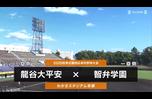 【2020秋季地区高校野球】近畿・準々決勝(龍谷大平安 vs 智弁学園)ダイジェスト