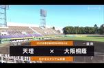 【2020秋季地区高校野球】近畿・準々決勝(天理 vs 大阪桐蔭)ダイジェスト