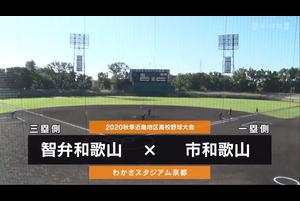 【2020秋季地区高校野球】近畿・準々決勝(智弁和歌山 vs 市和歌山)ダイジェスト