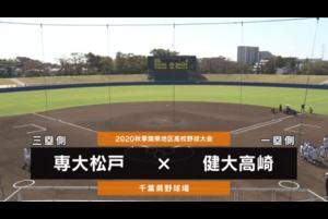 【2020秋季地区高校野球】関東・準決勝(専大松戸 vs 健大高崎)ダイジェスト