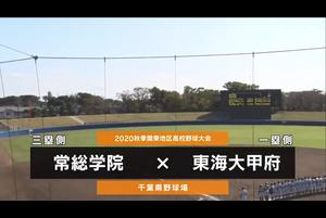 【2020秋季地区高校野球】関東・準決勝(常総学院 vs 東海大甲府)ダイジェスト