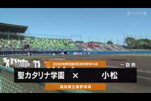 【2020秋季地区高校野球】四国・準決勝(聖カタリナ学園 vs 小松)ダイジェスト