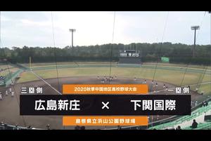 【2020秋季地区高校野球】中国・決勝(広島新庄 vs 下関国際)ダイジェスト