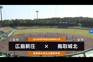 【2020秋季地区高校野球】中国・準決勝(広島新庄 vs 鳥取城北)ダイジェスト
