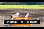 【2020秋季地区高校野球】近畿・準決勝(大阪桐蔭 vs 京都国際)ダイジェスト