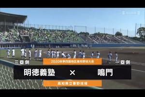 【2020秋季地区高校野球】四国・準決勝(明徳義塾 vs 鳴門)ダイジェスト