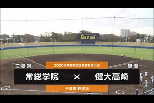 【2020秋季地区高校野球】関東・決勝(常総学院 vs 健大高崎)ダイジェスト