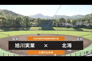 【2020秋季地区高校野球】北海道・決勝(北海 vs 旭川実業)ダイジェスト