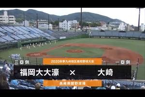 【2020秋季地区高校野球】九州・決勝(福岡大大濠 vs 大崎)ダイジェスト