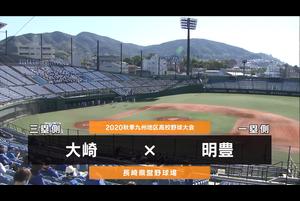 【2020秋季地区高校野球】九州・準決勝(大崎 vs 明豊)ダイジェスト