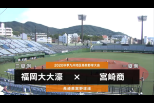 【2020秋季地区高校野球】九州・準決勝(福岡大大濠 vs 宮崎商)ダイジェスト