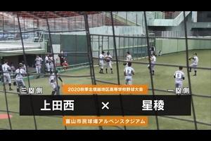 【2020秋季地区高校野球】北信越・準決勝(上田西 vs 星稜)ダイジェスト