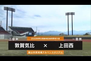 【2020秋季地区高校野球】北信越・決勝(敦賀気比 vs 上田西)ダイジェスト
