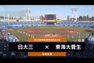 【2020秋季地区高校野球】東京・決勝(日大三 vs 東海大菅生)ダイジェスト