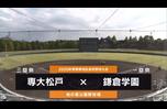 【2020秋季地区高校野球】関東・準々決勝(専大松戸 vs 鎌倉学園)ダイジェスト