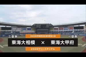 【2020秋季地区高校野球】関東・準々決勝(東海大相模 vs 東海大甲府)ダイジェスト