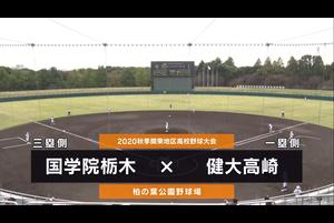 【2020秋季地区高校野球】関東・準々決勝(国学院栃木 vs 健大高崎)ダイジェスト