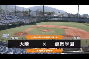 【2020秋季地区高校野球】九州・準々決勝(大崎 vs 延岡学園)ダイジェスト