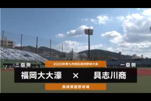 【2020秋季地区高校野球】九州・準々決勝(福岡大大濠 vs 具志川商)ダイジェスト