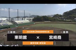 【2020秋季地区高校野球】九州・準々決勝(東明館 vs 宮崎商)ダイジェスト