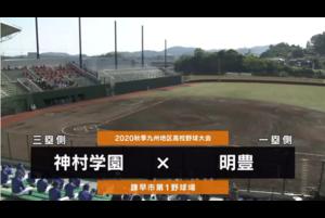 【2020秋季地区高校野球】九州・準々決勝(神村学園 vs 明豊)ダイジェスト