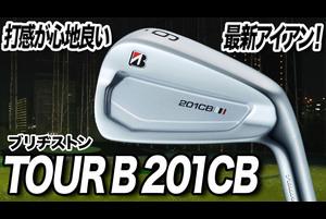 ブリヂストン「TOUR B 201CB アイアン」【レビュー企画】