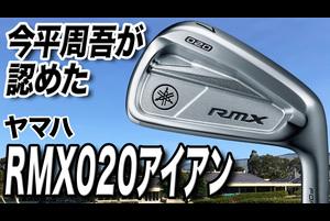 ヤマハ「RMX020アイアン」【レビュー企画】