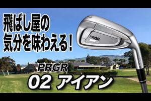 プロギア「02アイアン」【レビュー企画】