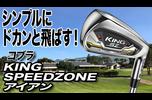 コブラ「KING SPEED ZONE アイアン」【レビュー企画】