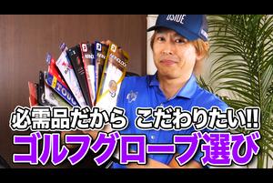 「おすすめゴルフグローブまとめ」【レビュー企画】