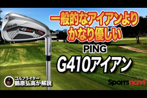 PING「G410 アイアン」【レビュー企画】