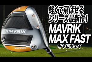 キャロウェイ「MAVRIK MAX FAST ドライバー」【レビュー企画】