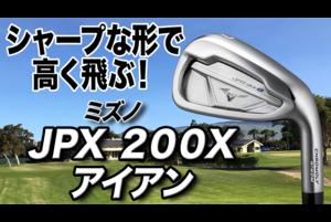 ミズノ「JPX200Xアイアン」【レビュー企画】