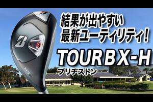 ブリヂストン「TOUR B X ハイブリッド」【レビュー企画】