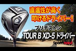 ブリヂストン「TOUR B XD-5 ドライバー」【レビュー企画】