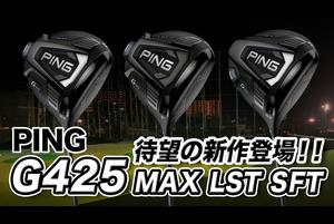 PING「G425 ドライバー3種まとめ」【レビュー企画】
