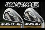 キャロウェイ「MAVRIKシリーズ アイアン比較」【レビュー企画】