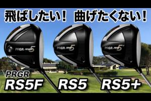 プロギア「RS5 ドライバー シリーズ」【レビュー企画】