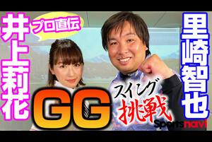 【井上莉花プロが教える】里崎智也さんがGGスイングに挑戦