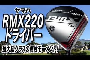 ヤマハ「RMX220ドライバー」【レビュー企画】