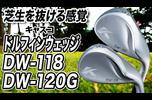 キャスコドルフィンウェッジシリーズ「DW-118」「DW-120G」【レビュー企画】