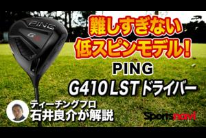 鈴木愛選手使用!PING「G410 LSTドライバー」を試打&解説