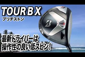 ブリヂストン「TOUR B X ドライバー」【レビュー企画】