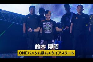 【ONE】鈴木博昭激闘ハイライト